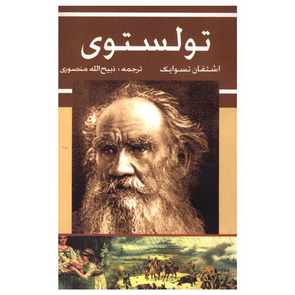 کتاب تولستوی اثر اشتفان تسوایک انتشارات کتاب وستا