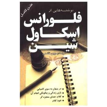 کتاب نوشته هایی از فلورانس اسکاول شین اثر فلورانس اسکاول شین انتشارات موسسه تحقیقاتی  و انتشاراتی نور