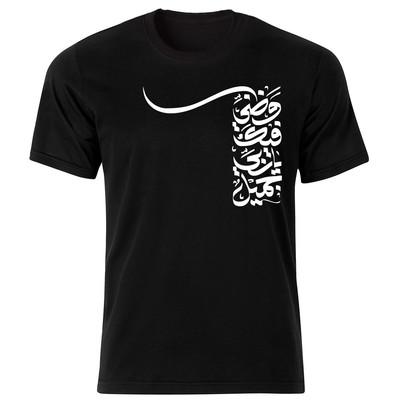 Photo of تی شرت مردانه طرح نستعلیق کد 34304
