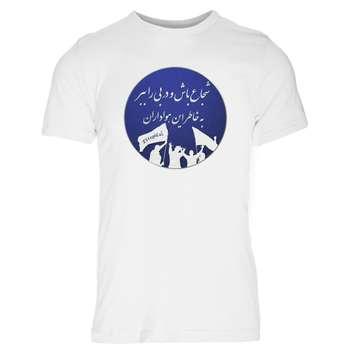 تی شرت مردانه طرح استقلال کد 08