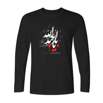 تی شرت آستین بلند مردانه طرح یا ابا عبد الله