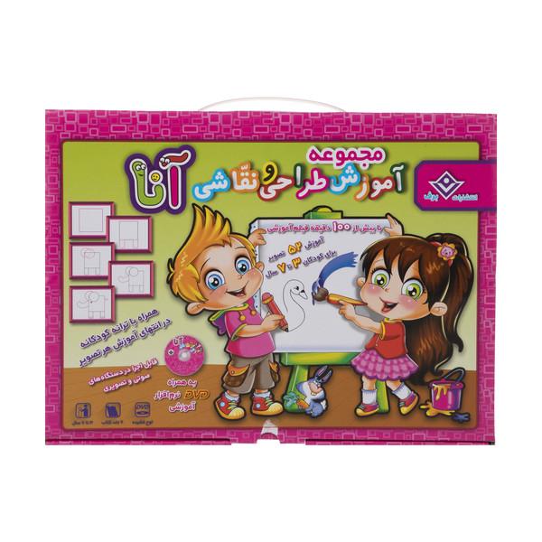 کتاب آموزش طراحی و نقاشی آنا برای کودکان 7-3 سال - شش جلدی