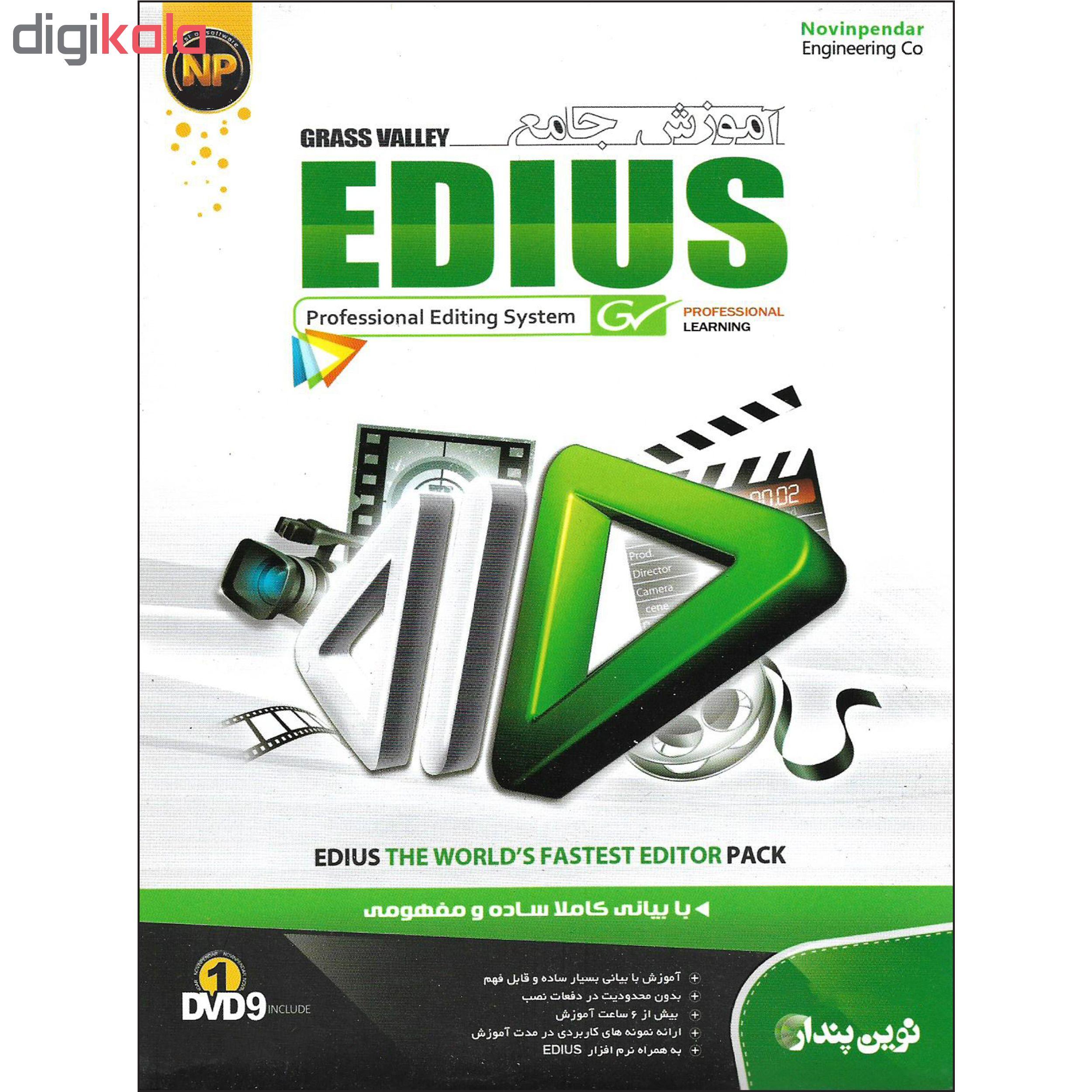 نرم افزار آموزش  PREMIERE CC نشر پدیده به همراه نرم افزار آموزش EDIUS نشر نوین پندار