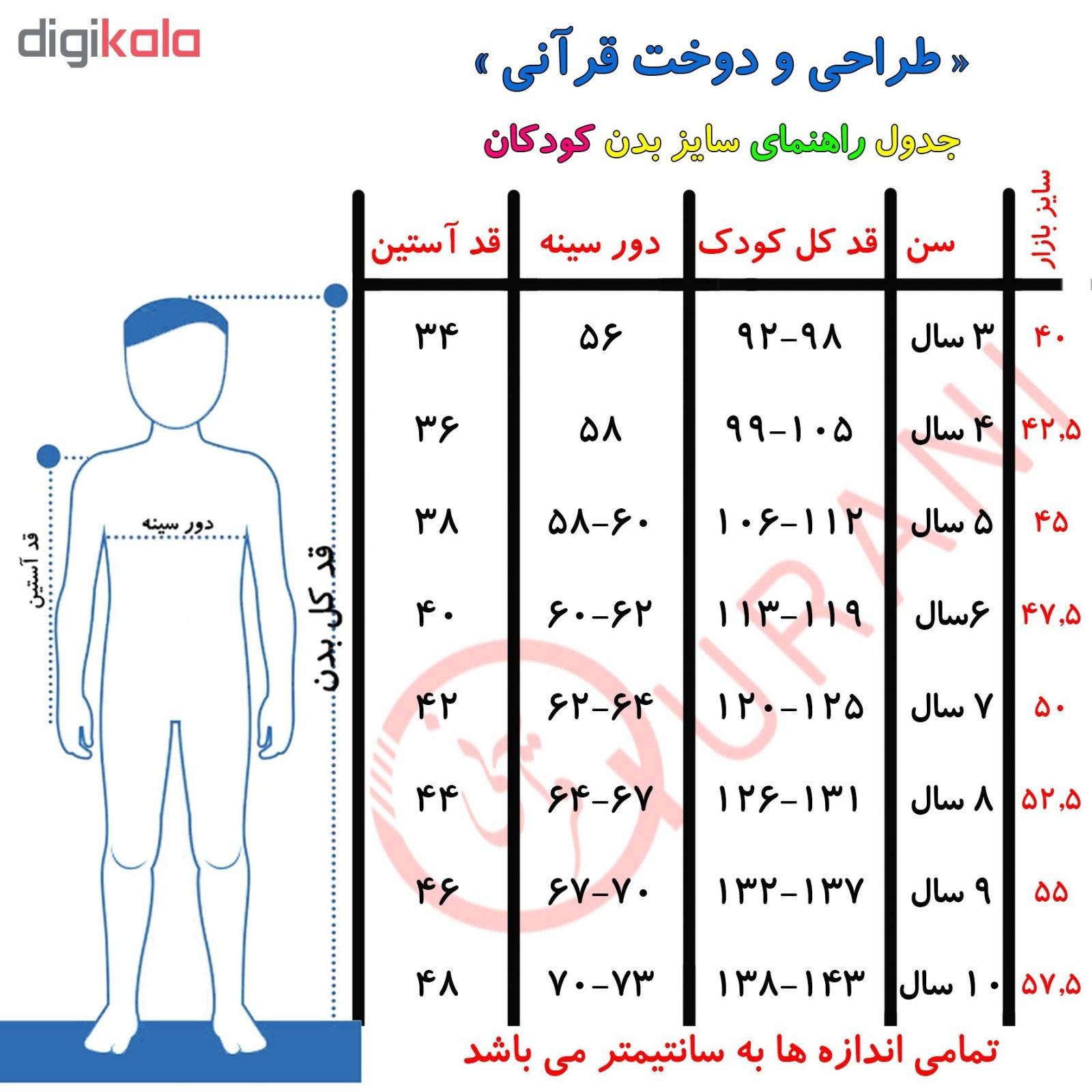 کت تک پسرانه قرآنی مدل C03toos -  - 4
