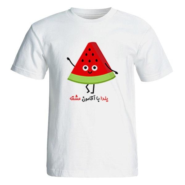 تی شرت آستین کوتاه زنانه طرح یلدا با آقامون عشقه کد 4933