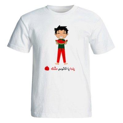 تی شرت آستین کوتاه مردانه طرح یلدا با خانمم عشقه کد 4923