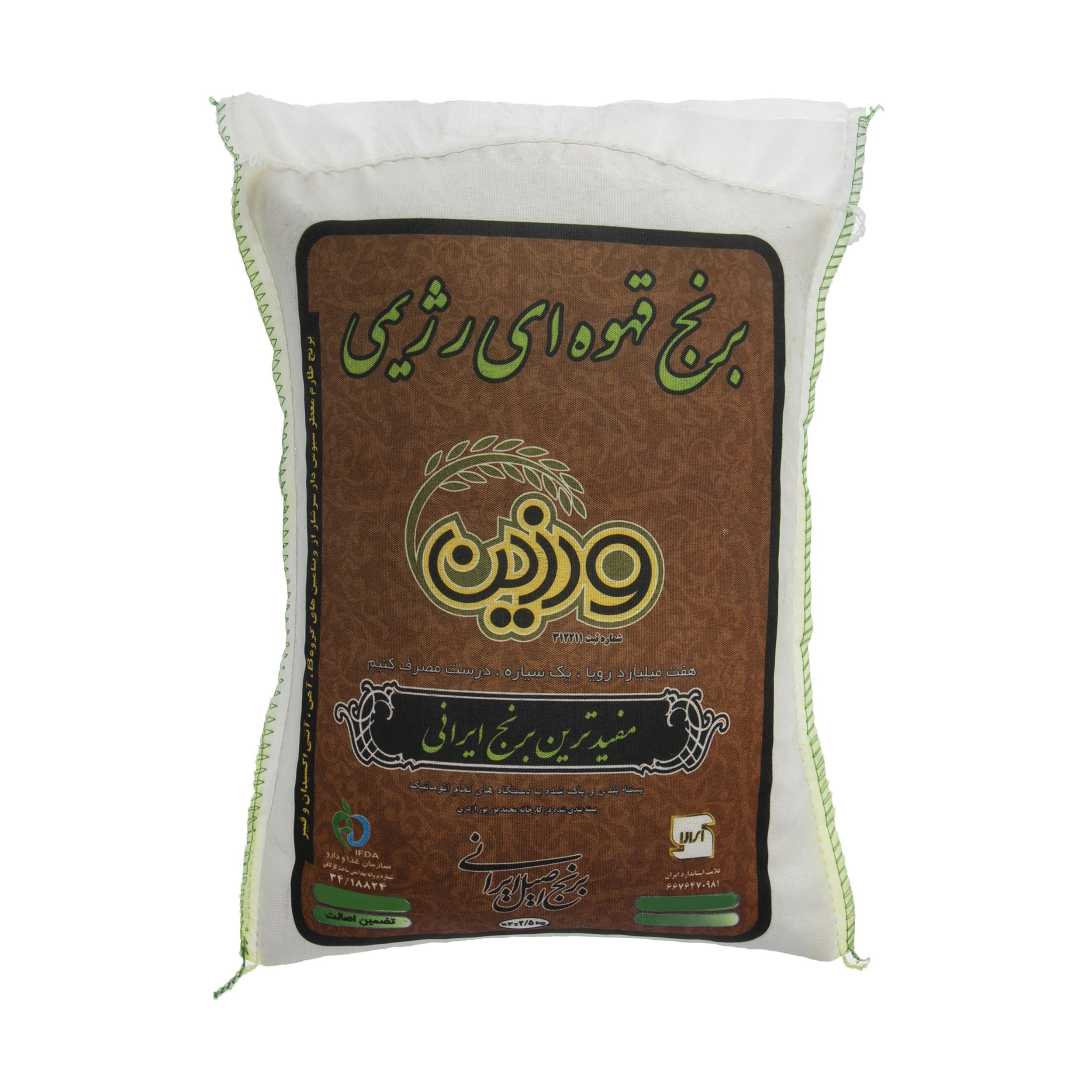برنج قهوه ای رژیمی ورزین - 2.5 کیلوگرم