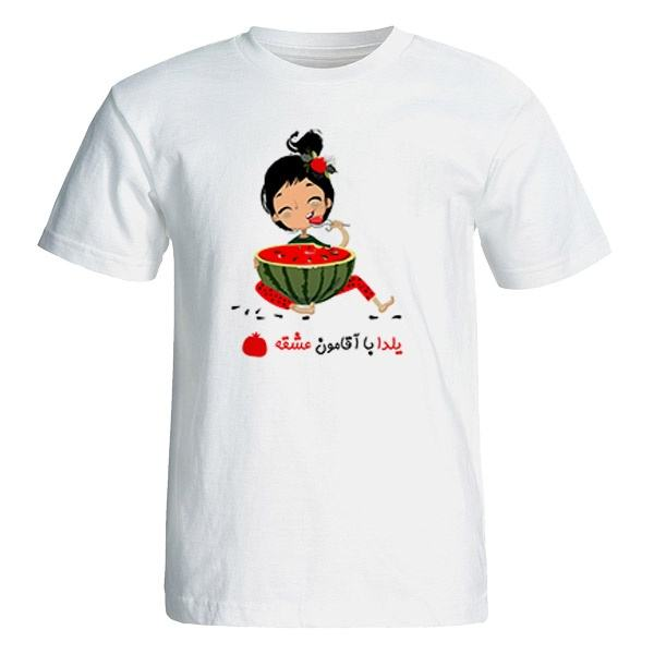 تی شرت آستین کوتاه زنانه طرح یلدا با آقامون عشقه کد 24929