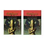 کتاب سینوهه اثر میکا والتاری - دو جلدی thumb