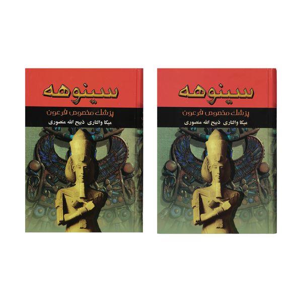 کتاب سینوهه اثر میکا والتاری - دو جلدی