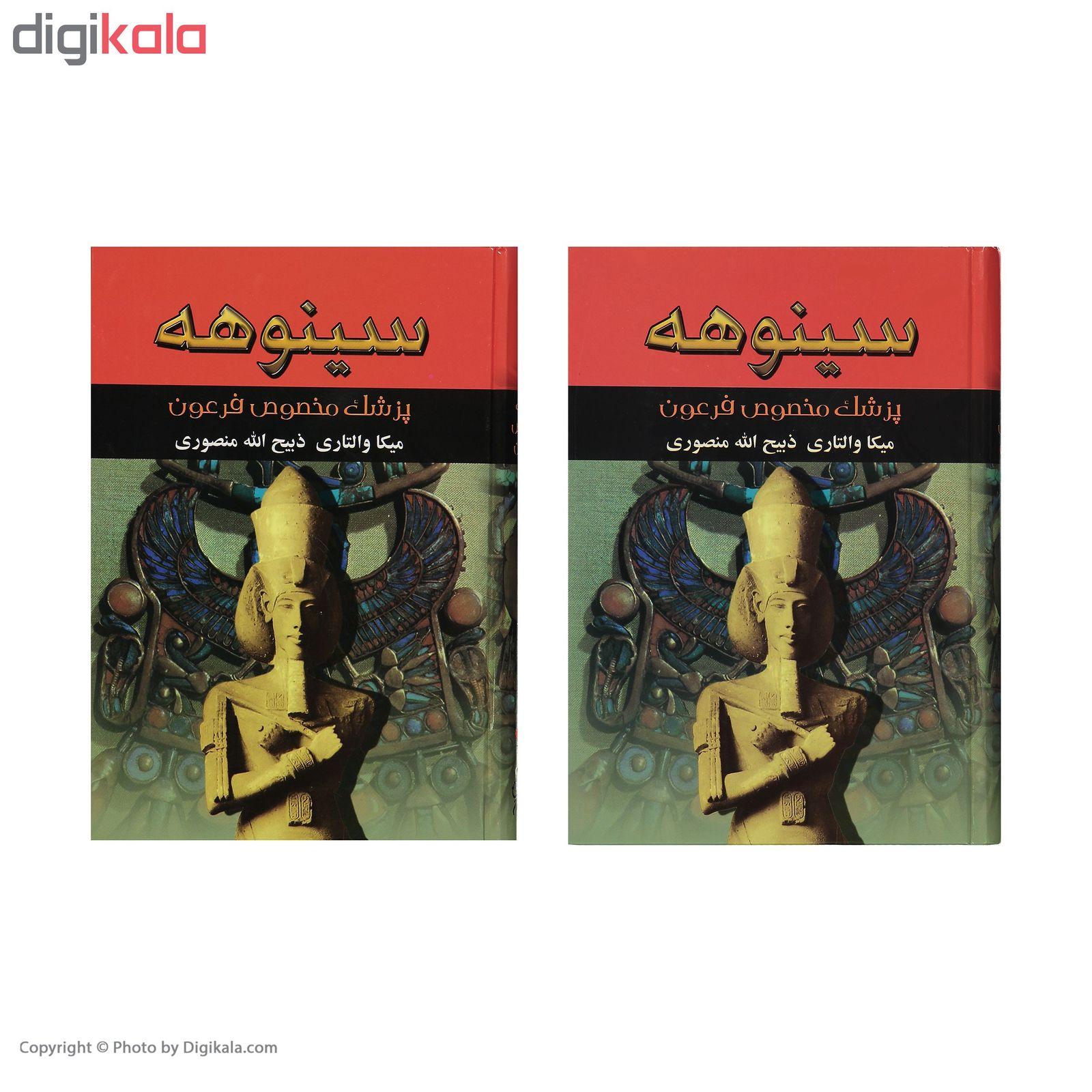 کتاب سینوهه اثر میکا والتاری - دو جلدی main 1 1
