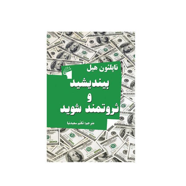 کتاب بیندیشید و ثروتمند شوید اثر ناپلئون هیل انتشارات معیار علم