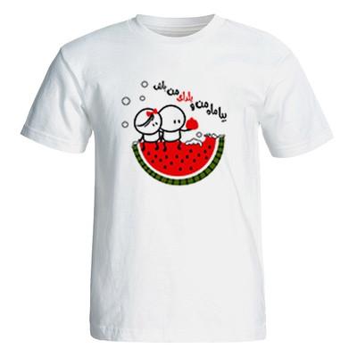 Photo of تی شرت آستین کوتاه زنانه طرح بیا ماه من و یلدای من باش کد 4924