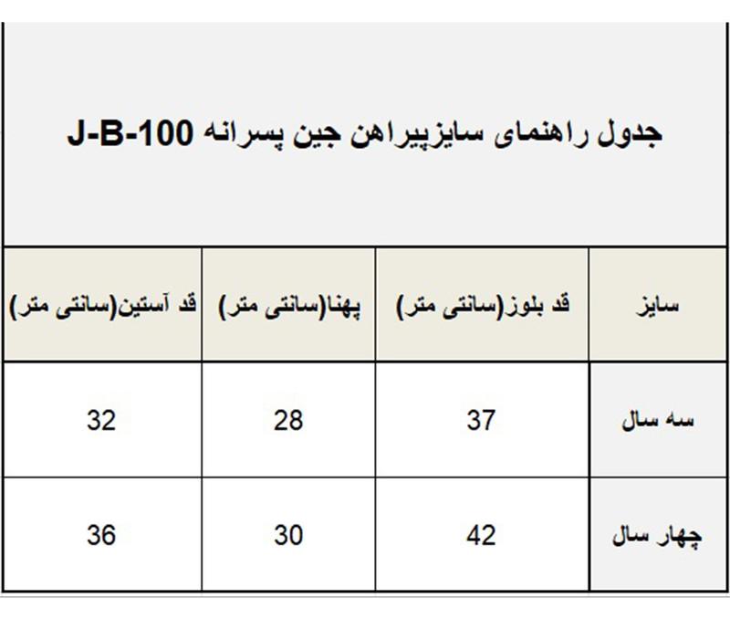 پیراهن پسرانه کد J-B-100