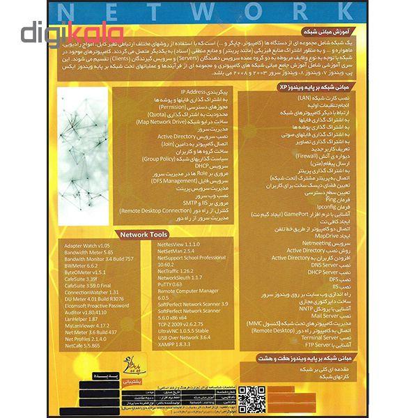 نرم افزار آموزش مبانی شبکه نشر پدیده به همراه نرم افزار آموزش جامع شبکه نشر نوین پندار