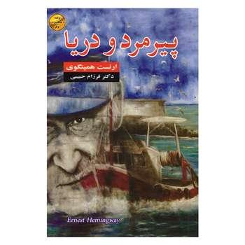 کتاب پیرمرد و دریا اثر ارنست همینگوی انتشارات هرم