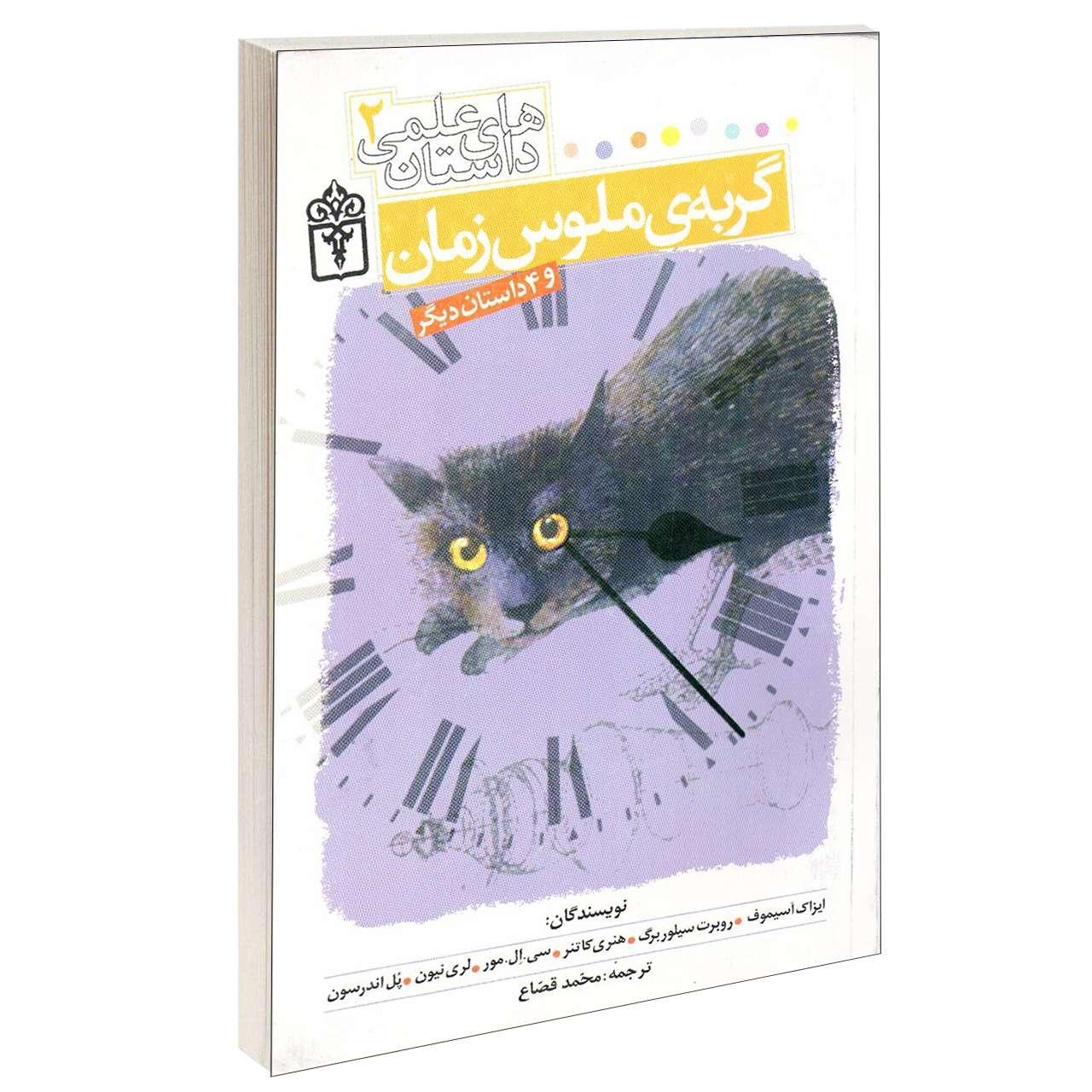 کتاب داستان های علمی گربه ی ملوس زمان اثر ایزاک آسیموف و پل اندرسون نشر محراب قلم