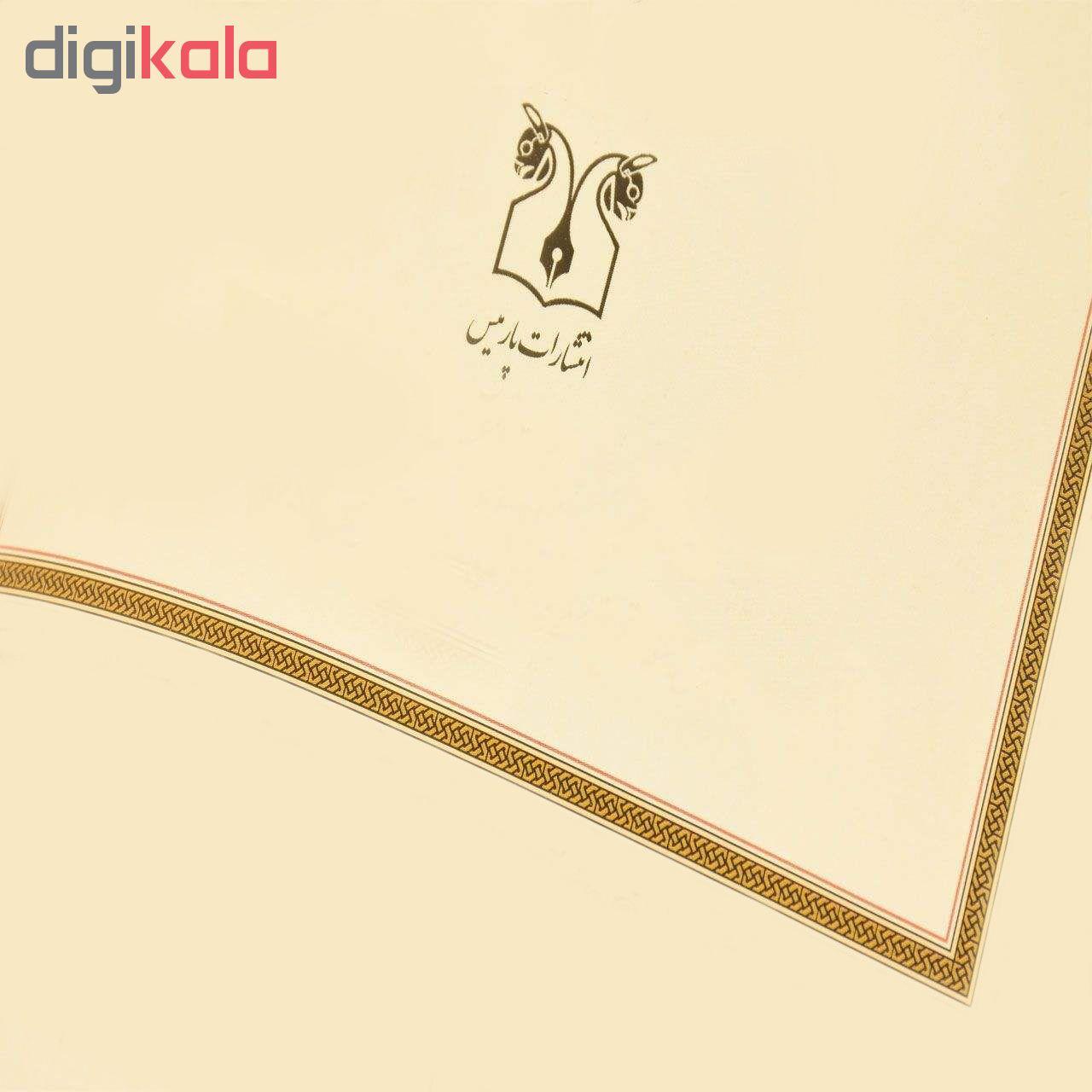 MASNAVI MANAVI book by JALALUDDIN MOHAMMAD BALKHI, PARMIS publications