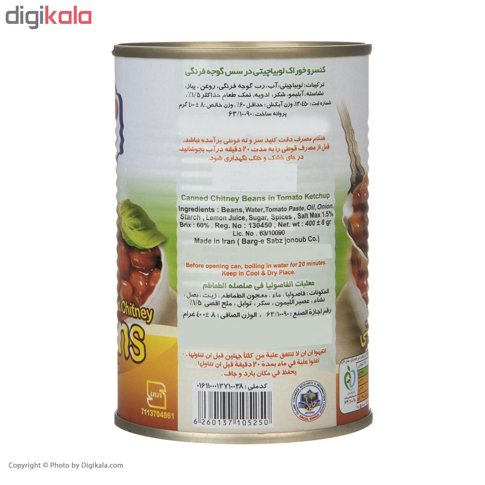 کنسرو خوراک لوبیا مجید - 400 گرم main 1 2