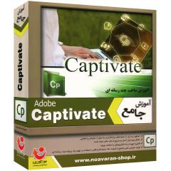 نرم افزار آموزش جامع Captivate نشر نوآوران
