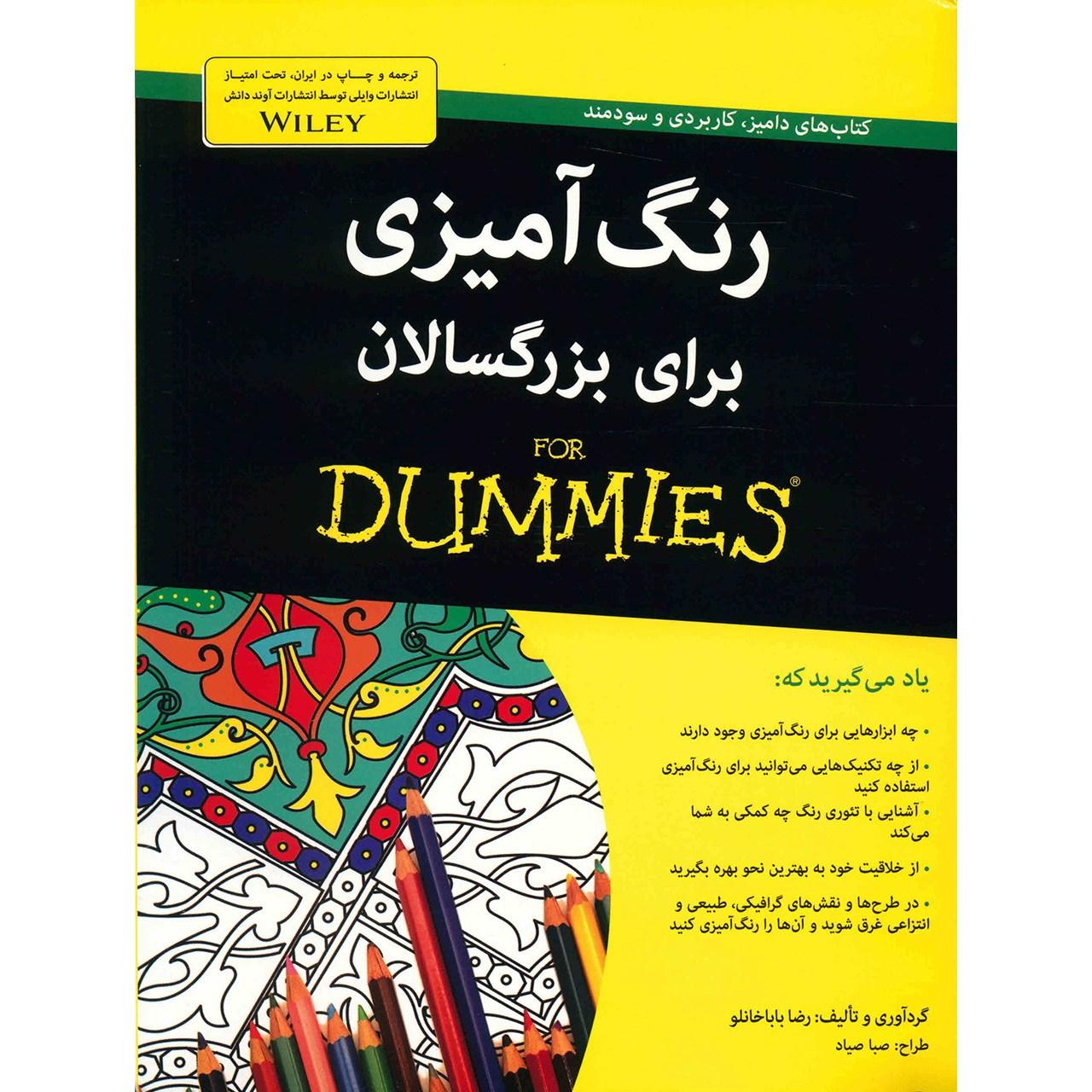 کتاب رنگ آمیزی برای بزرگسالان اثر رضا باباخانلو