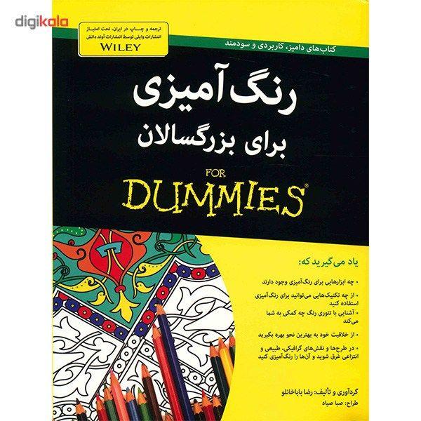 کتاب رنگ آمیزی برای بزرگسالان اثر رضا باباخانلو main 1 1