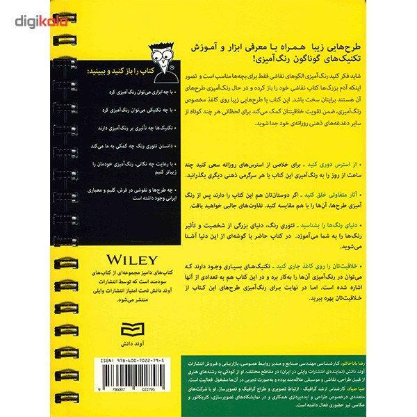 کتاب رنگ آمیزی برای بزرگسالان اثر رضا باباخانلو main 1 2