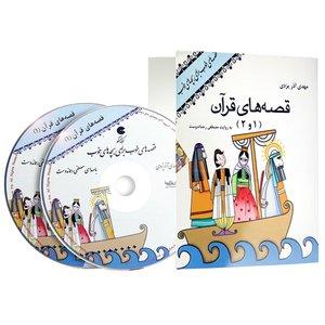 کتاب صوتی قصه های خوب برای بچه های خوب - قصه های قرآن 1 و 2
