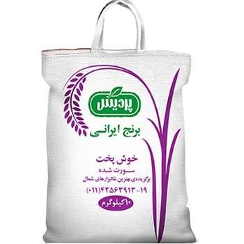 برنج پردیس - 10 کیلوگرم