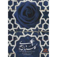 کتاب صوتی گلستان سعدی اثر احسان چریکی