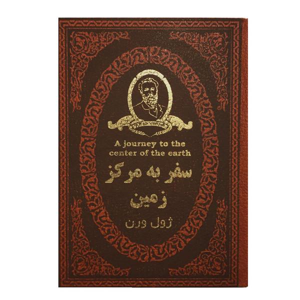 کتاب سفر به مرکز زمین اثر ژول ورن انتشارات پارمیس