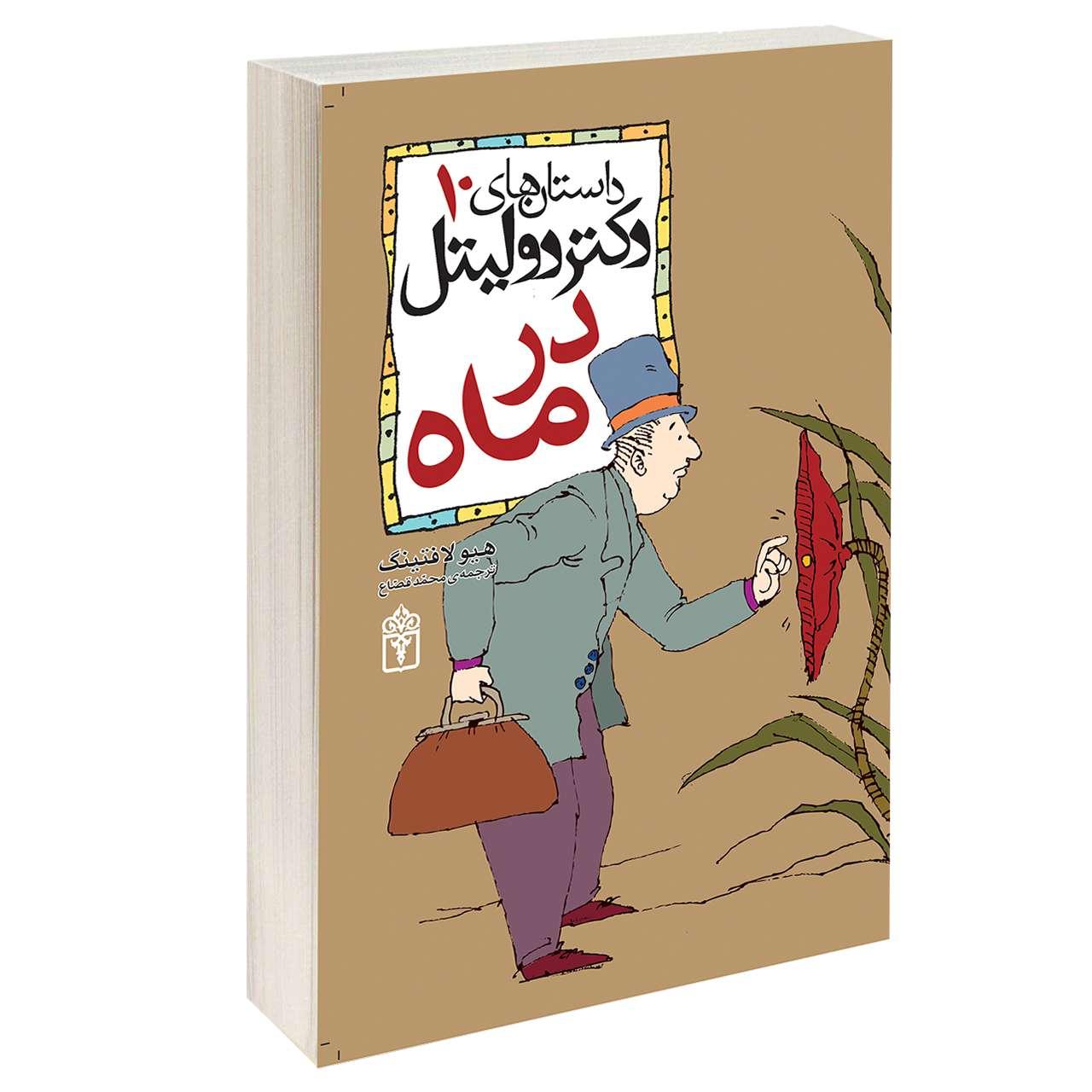 کتاب داستان های دکتر دولیتل در ماه اثر هیولافتینگ نشر محراب قلم