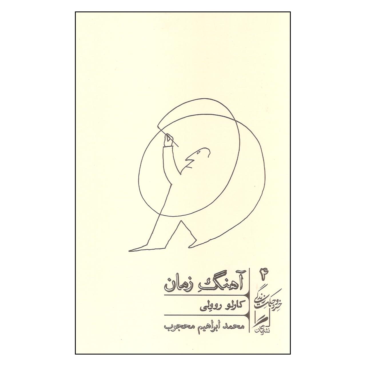 کتاب آهنگ زمان اثر کارلو روولی نشر گمان