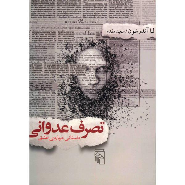 کتاب تصرف عدوانی داستانی درباره عشق اثر لنا آندرشون نشر مرکز