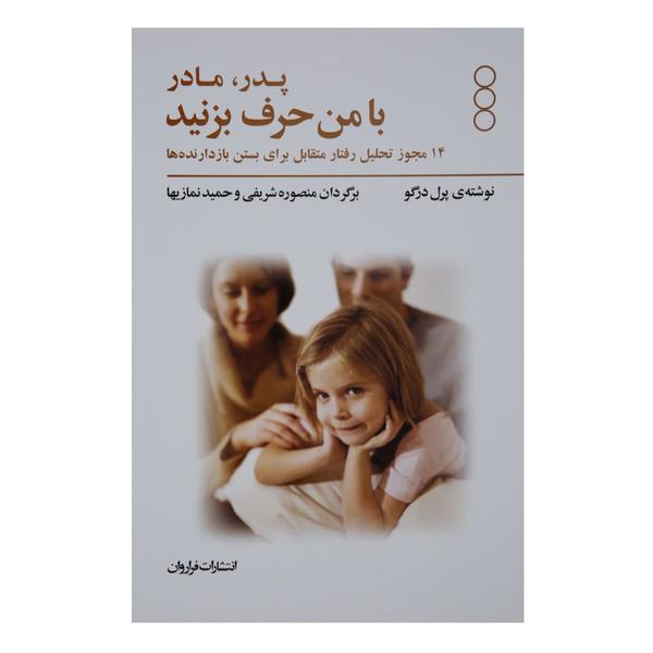 کتاب پدر و مادر با من حرف بزنید اثر پرل درگو