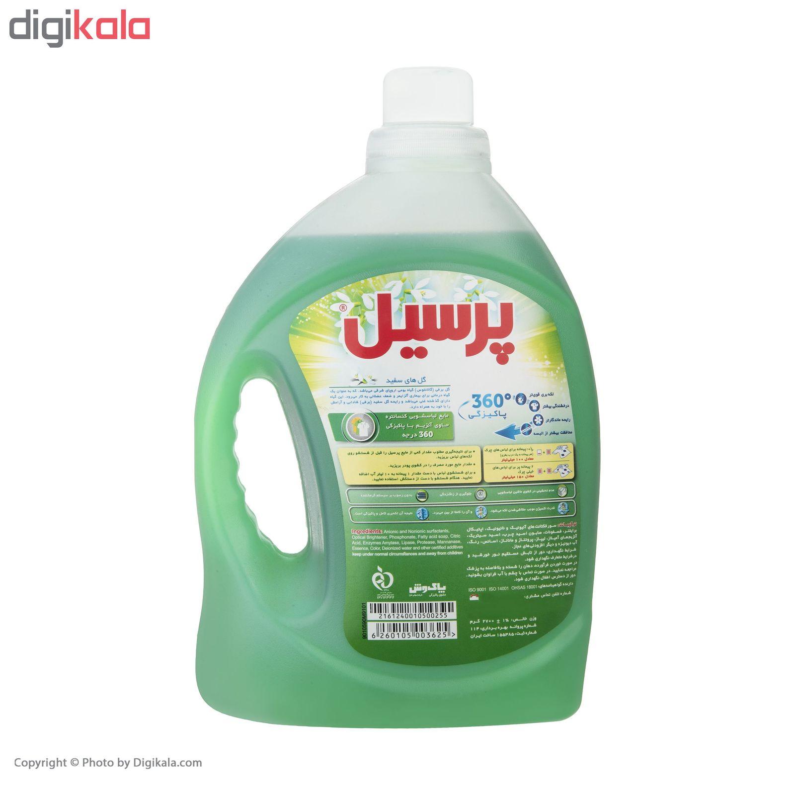 مایع ماشین لباسشویی پرسیل مدل 360Degree Cleanliness مقدار 2.7 کیلوگرم main 1 4