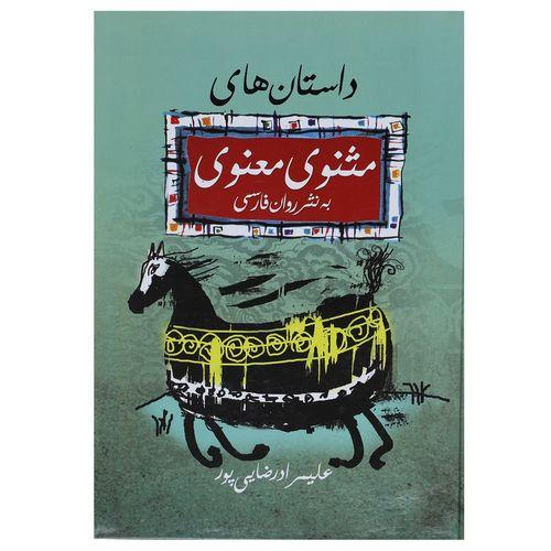 Image result for داستان های مثنوی معنوی مولانا 2