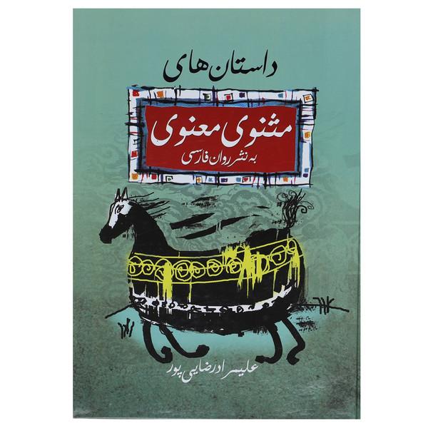 کتاب داستان های مثنوی معنوی اثر مولانا جلال الدین محمد بلخی