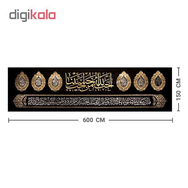خرید                      پرچم طرح احب الله من احب حسینا کد ۱۴