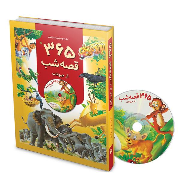 کتاب 365 قصه شب از حیوانات همراه با لوح فشرده ترجمه مرضیه ترکمان