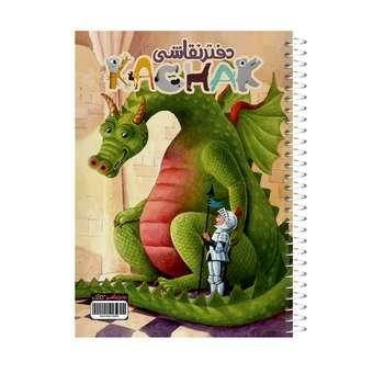 دفتر نقاشی كاغک کد C368506
