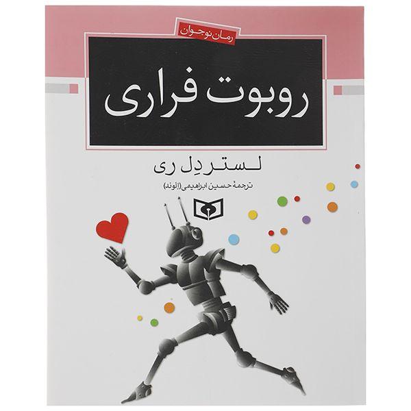 کتاب روبوت فراری اثر لستر دل ری