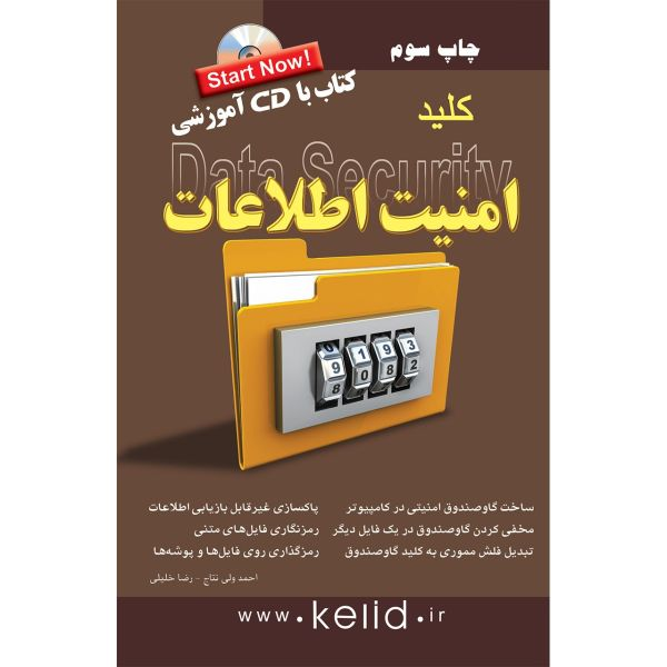 کتاب کلید امنیت اطلاعات اثر احمد ولی نتاج