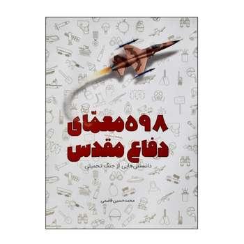 کتاب 598 معمای دفاع مقدس دانستنی هایی از جنگ تحمیلی اثر محمد حسین قاسمی انتشارات کتابک
