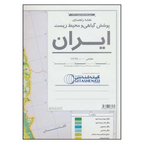 نقشه راهنمای پوشش گیاهی و محیط زیست ایران گیتا شناسی کد 1623
