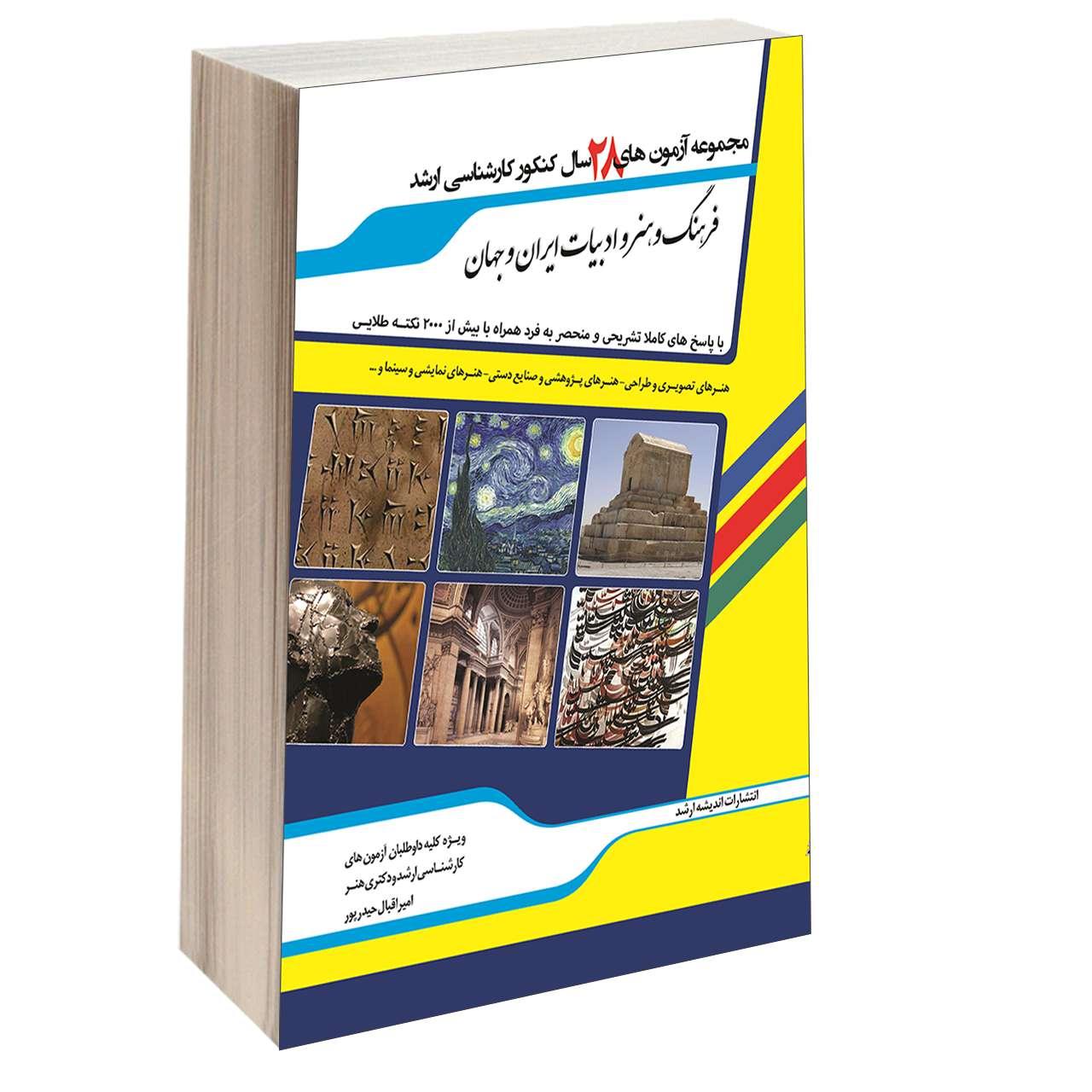 کتاب مجموعه آزمون های 28 سال کنکور کارشناسی ارشد فرهنگ و هنر و ادبیات ایران و جهان اثر امیر اقبال حیدر پور اندیشه ارشد