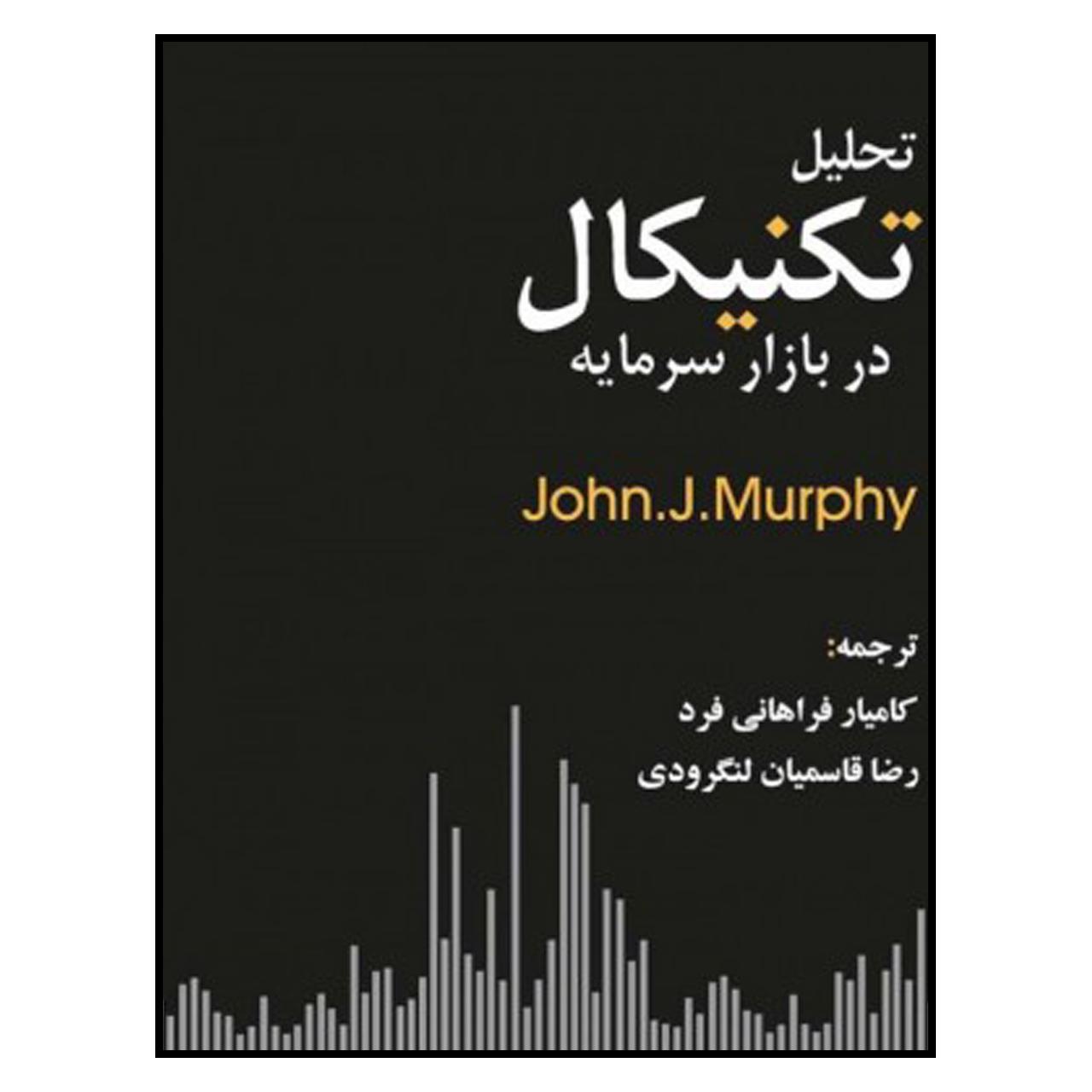 کتاب تحلیل تکنیکال در بازار سرمایه اثر جان جی.مورفی نشر چالش