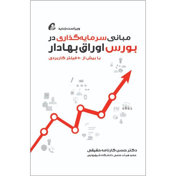 کتاب مبانی سرمایه گذاری در بورس اوراق بهادار اثر حسن کارنامه حقیقی نشر آموخته