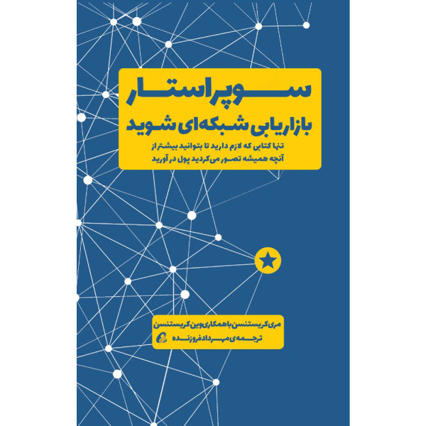 کتاب سوپراستار بازاریابی شبکه ای شوید اثر مری کریستنسن و وین کریستنسن نشر آموخته