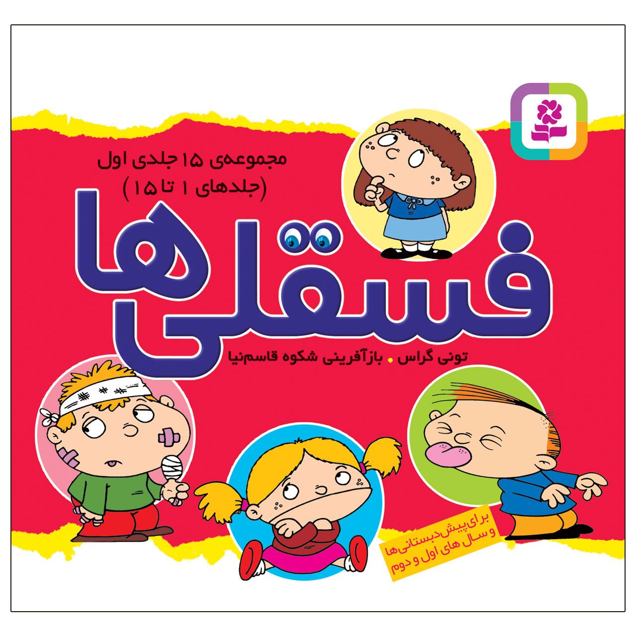 خرید                      کتاب فسقلی ها اثر تونی گراس انتشارات قدیانی جلد 1 تا 15